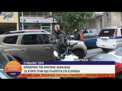 Video - Εξάρχεια: Στα χέρια της ΟΠΚΕ ταξί με αντιεξουσιαστές που μετέφερε χασίς