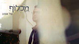 הזמר רועי מכלוף - סינגל חדש - על אמת
