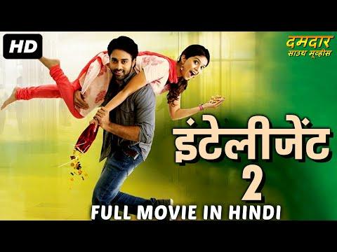 इंटेलिजन्ट २ - बिग बजट हिंदी डब फिल्म   साउथ मूवी   साउथ मूवी   हिंदी फिल्म   साउथ फिल्म   पिक्चर