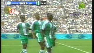 هدف نيجيريا الثاني في الأرجنتين نهائي أولمبياد أطلانطا 96 م تعليق عربي