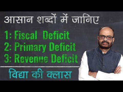 What is Fiscal Deficit, Primary Deficit and  Revenue Deficit? Vidya Ki Class