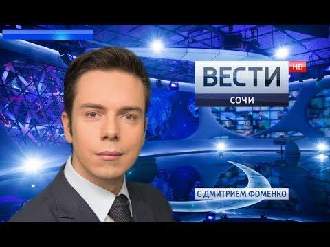 Вести Сочи 13.08.2018 20:45 - DomaVideo.Ru