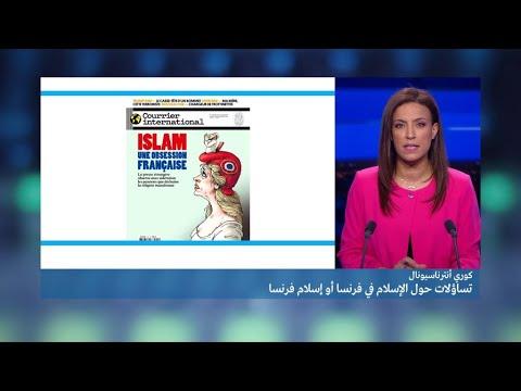 العرب اليوم - شاهد: العولمة تفقد بريقها وهذه نظرة الإسلام في فرنسا