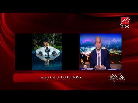 """""""فستانها بست بطانات""""..عمرو أديب يحاول الإيقاع بين رانيا يوسف وأصالة"""