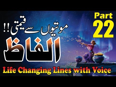 Quotes about friendship - Motiyoun se qeemti alfaz part 22  Aqwal e zareen with voice in urdu  life changing quotes