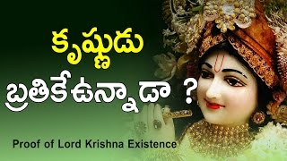 Video Proof of Lord krishna existence || UnKnown Facts Revealed || Eyeconfacts MP3, 3GP, MP4, WEBM, AVI, FLV April 2018