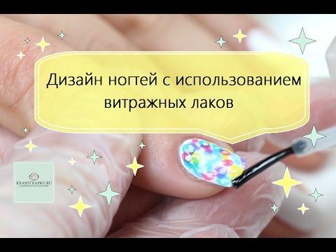 Дизайн ногтей с витражными лаками от MASURA