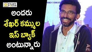 Sekhar Kammula Speech @ Fidaa Movie Success Meet. #Fidaa Movie Stars Varun Tej, Sai Pallavi in Lead Roles, Directed by Shekar Kamula, Music by Shakthikanth Karthick, Produced by Dil Raju. #FidaaMovieReview #FidaaCollections #VarunTej #SaiPallavi #Malare Filmy Focus is your one stop shop for #TeluguMovieNews. Come engage with the latest movie updates, videos, movie gossip and more. -------------------------------------------------------------------Click here to Play: https://goo.gl/lAoXEHAndroid App: https://goo.gl/Cki2pKiTunes App: https://goo.gl/gzxxW7-------------------------------------------------------------------For more updates about Tollywood:☛ Visit our Official website: http://filmyfocus.com/☛ Visit our infotainment partner : http://Wirally.com☛ Subscribe to our Youtube Channel - http://goo.gl/z5qwPVEnjoy and stay connected with us!!☛ Like us: https://www.facebook.com/FilmyFocus☛Follow us : http://www.twitter.com/FilmyFocus☛ Follow us : https://www.instagram.com/filmyfocus☛ Circle us : http://goo.gl/IH0oCE