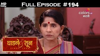 Ghadge & Suun - 16th March 2018 - घाडगे & सून - Full Episode
