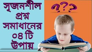 """fb: facebook.com/group/studyclinicblog: http://onlinestudyinbd.blogspot.comHistory leading to the current examination reformCurriculum changed in 1995/6, but no examination change. Current curriculum includes skills and values. The current examination is based on the content syllabus only, not the curriculum.The effect is that the current examination is out-of-phase with the curriculum (a problem of quality).Implications of a Lack of Examination QualityThere is a 'backwash' effect to the schoolsPoor teaching of skills in schools.Textbooks weak on skills and values.Overemphasis on recall of information.Good students are given little opportunity to develop analytical thinking, reasoning skills, or communication skills.And, More accurate marking of examination scripts. More attention to standards when converting (raw score) marks to grades. Ensuring compatibility of marks/grades between the different subjects and between the 8 BISEs.-~-~~-~~~-~~-~-Please watch: """"ভাই-বোনকে ভার্সিটিতে চান্স পাওয়ানোতে আপনার করণীয়  How to Guide Youngers for Public University"""" https://www.youtube.com/watch?v=tOBLRnYN8KQ-~-~~-~~~-~~-~-"""