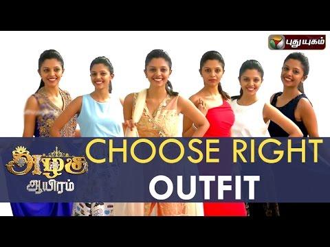 Azhagu-Aayiram-24-06-2016-Puthuyugam-TV