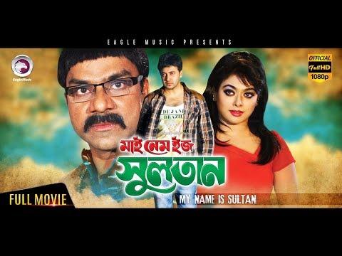 Bangla Movie | My Name Is Sultan | Shakib Khan, Sahara | Eagle Movies (OFFICIAL)