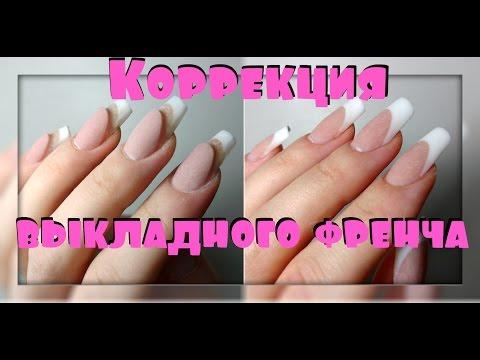 Как сделать укрепление ногтей с френчем