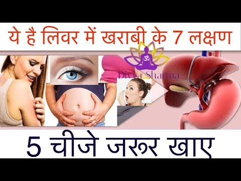 ये है लिवर में खराबी के 5 लक्षण Or 5 चीजे जरूर खाए,Home Remedies For Lever Problems, Lever Ke Ilaj