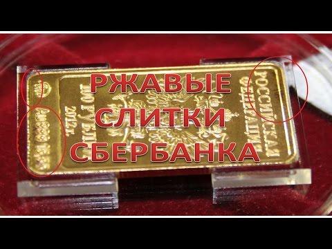 Ржавое золото Сбербанка.