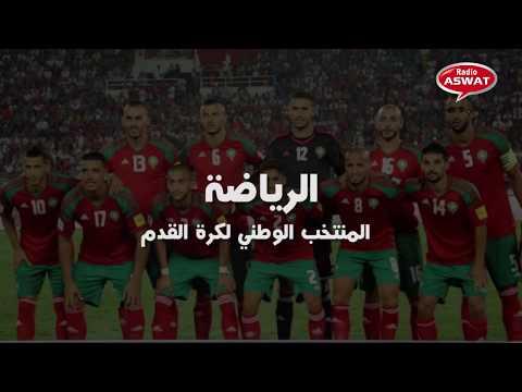الرياضة - المنتخب الوطني لكرة القدم