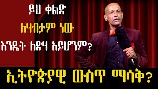 Ethiopian- ኢትዮጵያዊ ውስጥ ማሳቅ? Ethiopian New Comedy