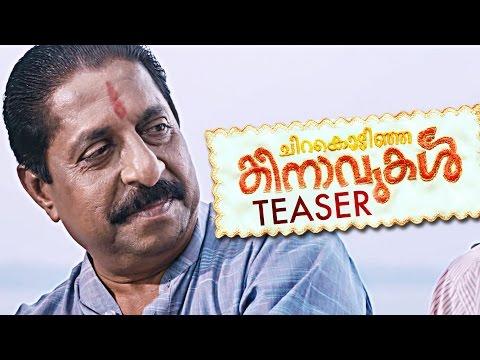 Chirakodinja Kinavukal Official Teaser - Sreenivasan|Kunchako Boban|Rima Kallingal