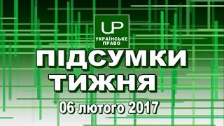 Підсумки тижня. Українське право. Випуск від 2017-02-06