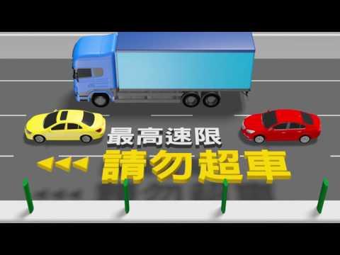 小心變換車道
