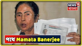 NRC-র প্রতিবাদ মিছিলে আবারও পথে Mamata Banerjee, সিঁথির মোড় থেকে শুরু মিছিল
