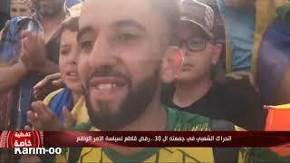 Algérie...la mobilisation de peuple face aux complots de pouvoir