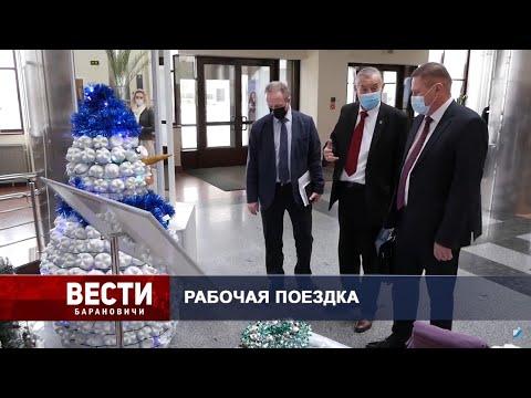 Вести Барановичи 12 января 2021.