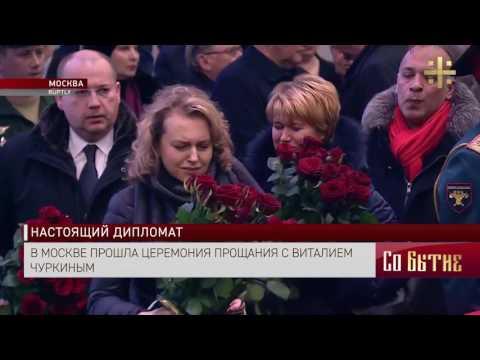 Настоящий дипломат - в Москве попрощались с Виталием Чуркиным - DomaVideo.Ru