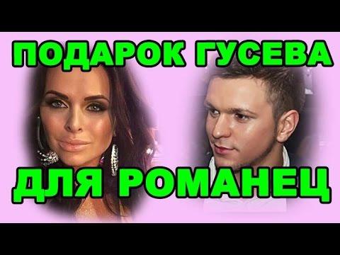 Подарок Гусева для Вики Романец! Новости дома 2 (эфир от 3 января день 4621) (видео)