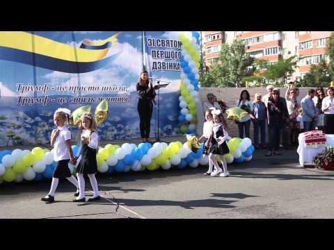 Свято Першого дзвінка 2014-2015 н.р.