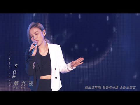 李佳薇 Jess Lee《愛的風暴》新歌演唱會:天后組曲(原點+第九夜+不一樣又怎樣+Hello)