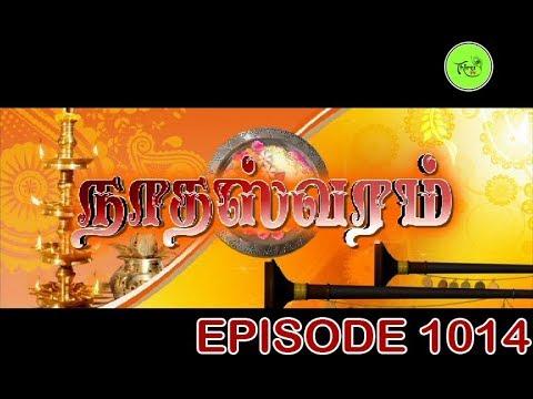 NATHASWARAM|TAMIL SERIAL|EPISODE 1014