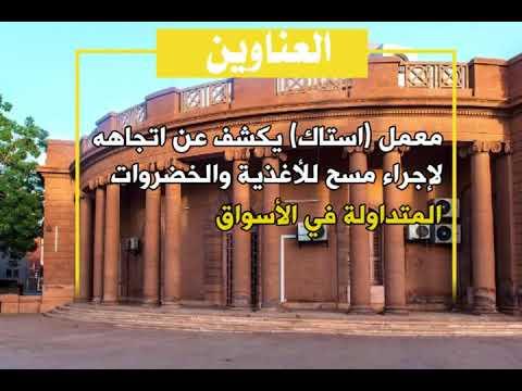 أهم عناوين الأخبار الاحد27/ مايو/2018