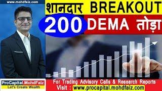 शानदार BREAKOUT 200 DEMA तोड़ा | Latest Stock Market Recommendations