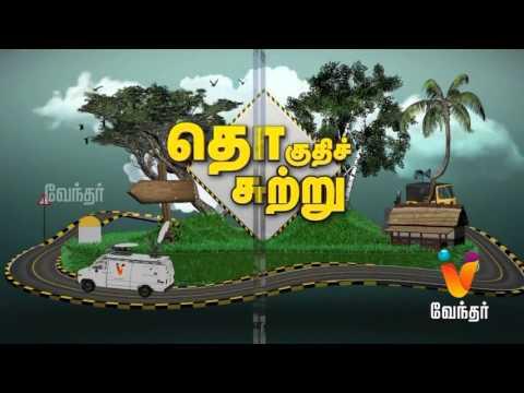 தொகுதிச்சுற்று-தூத்துக்குடி-மாவட்டம்-13-03-16-Vendhar-Tv
