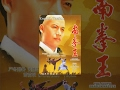 Chinese Kungfu Film Classic Quot The South Shaolin Master Quot  Best All Time