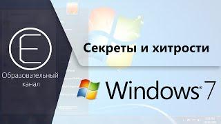 Секреты и хитрости Windows 7. Часть 2