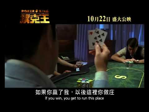 Poker King – Trailer