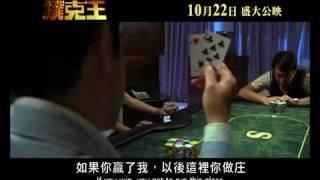 Poker King Trailer / 扑克王 预告