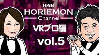 「漫画ルサンチマンの世界が実現」ホリエモンがVRを使ったエロイベントを語る〜VRプロ編vol.5〜