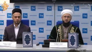 Презентация нового издания Корана ДУМ РТ