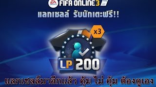 Fifa Online 3 :แลกเชลล์ลุ้นนักเตะ LP ไอดีที่2, fifa online 3, fo3, video fifa online 3
