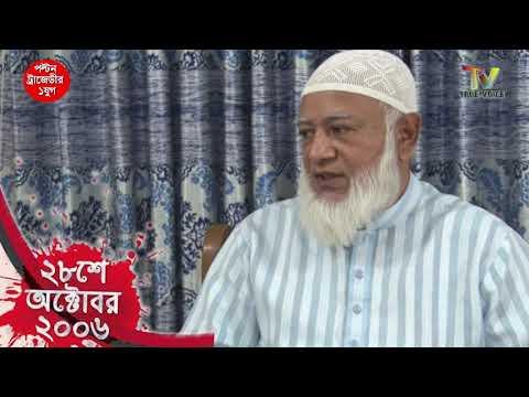 Dr. Shafiqur Rahman Speech about 28 October Tragedy (3rd Part)
