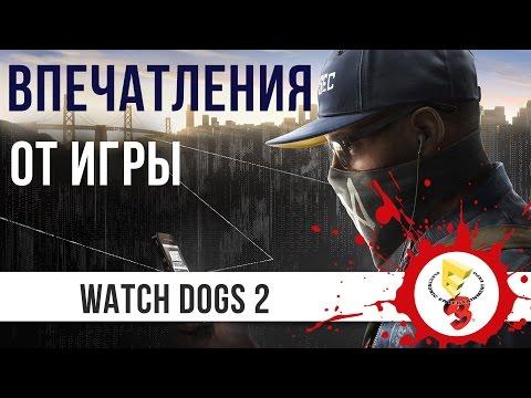 Рассказ о Watch Dogs 2: НАМНОГО лучше первой части