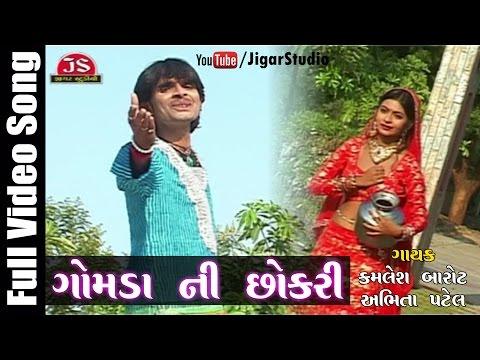 Video Gomada Ni Chhokari - Kamlesh Barot - Gujarati Romantic Song download in MP3, 3GP, MP4, WEBM, AVI, FLV January 2017