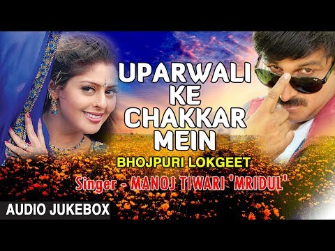 UPARWALI KE CHAKKAR MEIN | OLD BHOJPURI LOKGEET AUDIO SONGS JUKEBOX | SINGER - MANOJ TIWARI