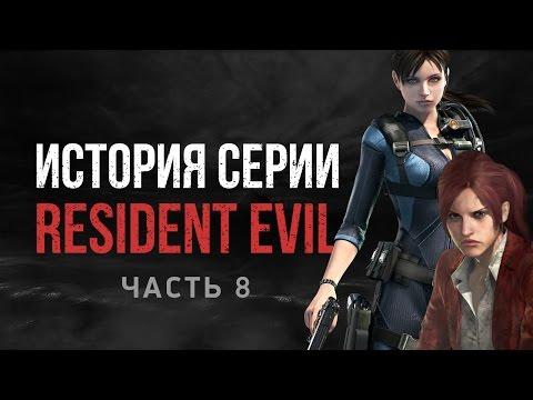 История серии Resident Evil, часть 8 (видео)