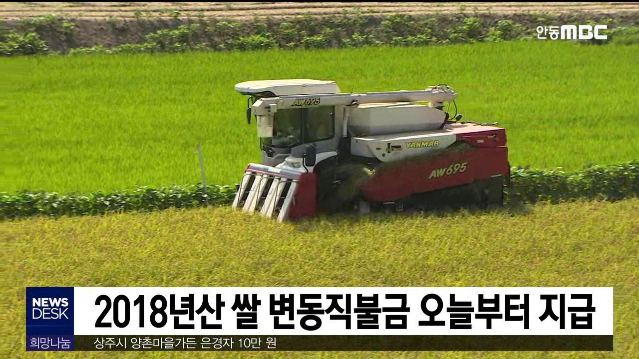 2018년산 쌀 변동직불금 오늘(20일)부터 지급