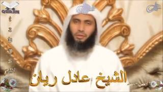 Sheikh Adel Rayan - Quran (17) Al-Isra -سورة الإسراء