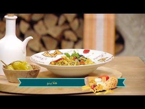 هلابينو   كروكيت الدجاج / جبنة و معكرونة / عبد القادر عباس / سعيد حميس / Samira TV